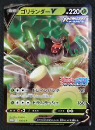 Check spelling or type a new query. Japanese Pokemon Card Rillaboom V 170 S P Promo Rapid Strike Master Nm M Ebay