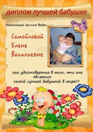 Диплом на день рождения для бабушки Диплом для бабушки  Диплом для бабушки №2