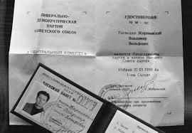 Человек партия Удостоверение и членский билет № 1 лидера ЛДПСС декабрь 1991 года Фото Борис