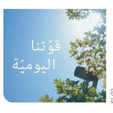 Arabic Daily Strength