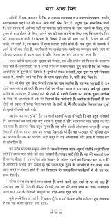 essay about friendship essay about friendship story