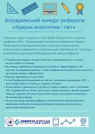 Энергоатом и Украинское ядерное общество начинают Всеукраинский  Энергоатом и Украинское ядерное общество начинают Всеукраинский конкурс рефератов Ядерная энергетика и мир