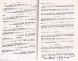 физика МБОУ СОШ № г Белгорода Выполнить самостоятельную домашнюю работу №4 Вариант 1 2 Вариант 3 10