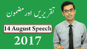 essay taqreer in english and urdu