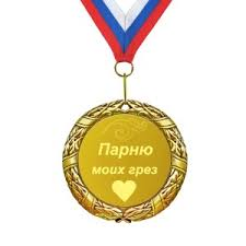 <b>Медаль *Парню моих грез*</b> 5473296 купить в Москве: цены и ...