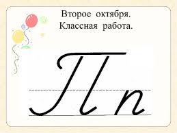 Уроки русского языка класс ПНШ библиотека материалов