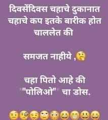 Marathi Jokes आत हस मरठत आवर Home Facebook