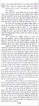 rabindranath tagore essay in punjabi language map formatting  rabindranath tagore