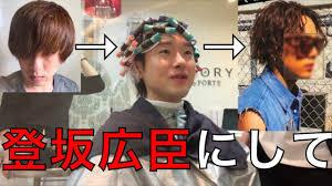 登坂広臣パーマにしてと直毛メンズが美容師に注文した結果三代目j Soul Brothers 髪型