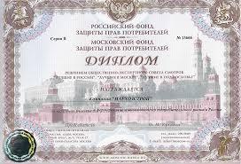 Сертификаты и награды компании Нархозстрой  Диплом за активное участие в формировании цивилизованного потребительского рынка в России