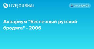 "<b>Аквариум</b> ""<b>Беспечный русский</b> бродяга"" - 2006: the_slider04 ..."