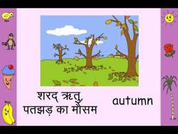 seasons hindi