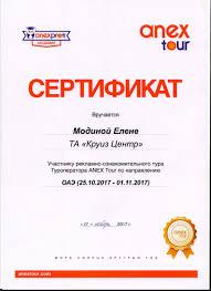 Награды сертификаты дипломы и благодарственные письма  Диплом Участника рекламно ознакомительного тура Туроператора anex tour по направлению ТУРЦИЯ