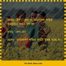 funny clean bengali jokes