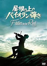 屋根 の 上 の バイオリン 弾き