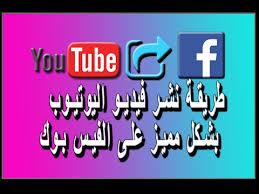 نتيجة بحث الصور عن طريقة نشر فيديوهات اليوتيوب علي الفيس بوك بشكل كبير
