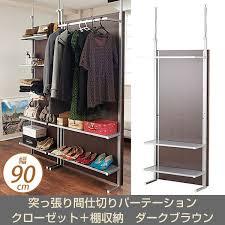 Prop Room Dividers Partitions Closet + Shelf Storage Width 90 Cm Dark Brown  Color NJ  ...