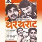 Laxmikant Berde Thartharat Movie
