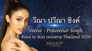 ROAD TO MISS UNIVERSE THAILAND 2020 👑🇹🇭 วีณา ปวีณา ซิงค์ (Veena -  Praveenar Singh) - YouTube