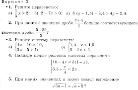Контрольные работы алгебра класс Макарычев hello html 618d4195 png hello html m506bc34f png