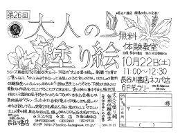 10月22日土第26回 大人の塗り絵体験教室 茅ヶ崎の本屋さん 長谷川書店