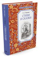 Купить <b>книги</b> от «<b>Махаон</b>» — интернет-магазин OZON.ru