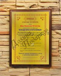 Подарочный диплом Приказ о выходе на пенсию Шуточные дипломы Подарочный диплом Приказ о выходе на пенсию