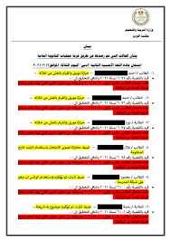 وزير التعليم ينشر أسماء الغشاشين في اليوم الرابع لامتحانات الثانوية العامة..  25 حالة وإبلاغ النيابة - قناة صدى البلد