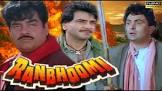 Jeetendra Ranbhoomi Movie
