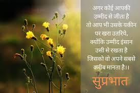 good morning es hindi shayari