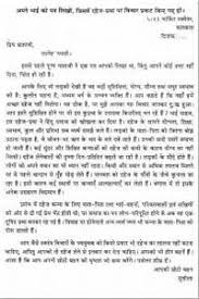dowry system essay in hindi critical essays on the grapes of  dowry system essay in hindi