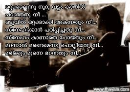 Malayalam Sad Love Scraps Hridhayakavadam Enchanting Love Messages In Malayalam With Pictures