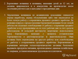 Курсовая работа Охрана труда женщин ru Охрана труда женщин украины реферат