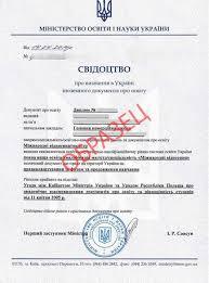 Нострификация дипломов Признание иностранного образования в Украине Нострификация