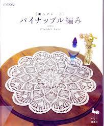Crochet Decoration Patterns Crochet Lace Craft Book Japanese Crochet Patterns Pdf Doily