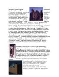 Архитектура Казахстана доклад по архитектуре скачать бесплатно  Архитектура Казахстана доклад по архитектуре скачать бесплатно айша биби джучи мазар мавзолей купол памятники здания