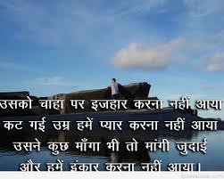 usko chaaha sad dard hindi shayari