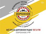 Радио Шансон Ростов-на-Дону 105.1 FM слушать онлайн