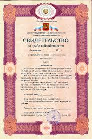 Шуточный диплом для влюбленных половинки дипломы грамоты  Свидетельство на право собственности на жену