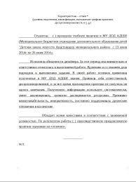 Отчет по производственной практике повар кондитер курс