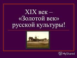Презентация на тему xix век Золотой век русской культуры  1 xix век Золотой век русской культуры