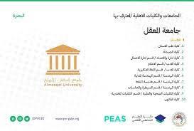 الجامعات الاهلية الجديدة 2021 | موسوعة الطالب العراقي