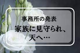 竹内 結子 葬儀