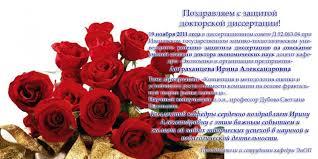 Поздравляем АСТРАХАНЦЕВУ Ирину Александровну с защитой докторской  Поздравляем АСТРАХАНЦЕВУ Ирину Александровну с защитой докторской диссертации
