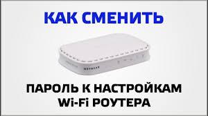 Как сменить пароль к настройкам Wi-Fi роутера - YouTube