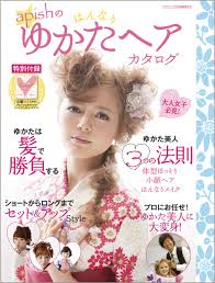 Hair Catalogue Book美容専門出版社 女性モード社 Josei Mode