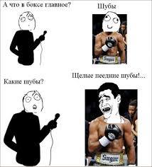 Анекдоты про бокс Анекдоты бокс