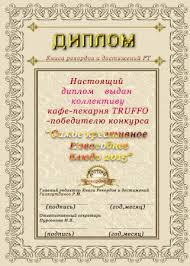 Новости Компания Достижения и рекорды Диплом