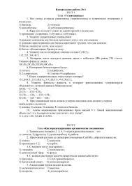 Химия класс Контрольная работа по теме Углеводороды Тестовое  Контрольная работа № 4 ТЕСТ 1 Углеводороды