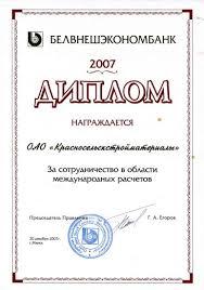 Обложка диплома о высшем образовании Условия работы Рабочий день в Праге обычно начинается в 7 30 утра в среднем ежегодно она увеличивается на обложка диплома о высшем образовании